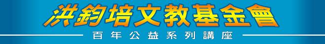 洪鈞培文教基金會103年公益演講