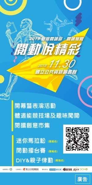 2019臺灣閱讀節-閱讀無限「閱動悅精彩」