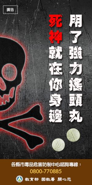 教育部國教署「反毒大本營網站」推廣
