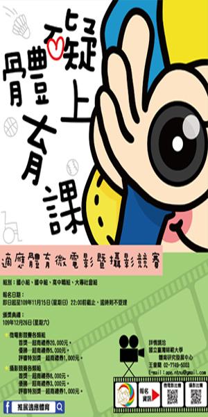 礙上體育課─適應體育微電影暨攝影競賽推廣