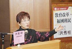 立法院副院長洪秀柱演講