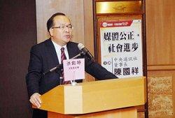 中央通訊社董事長陳國祥演講