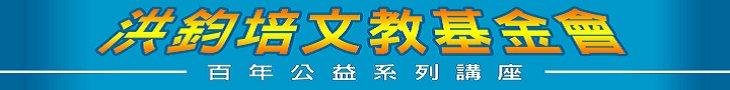洪鈞培文教基金會公益講座