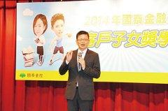 國泰金控2014「國泰客戶子女獎學金」舉辦公開抽籤典禮