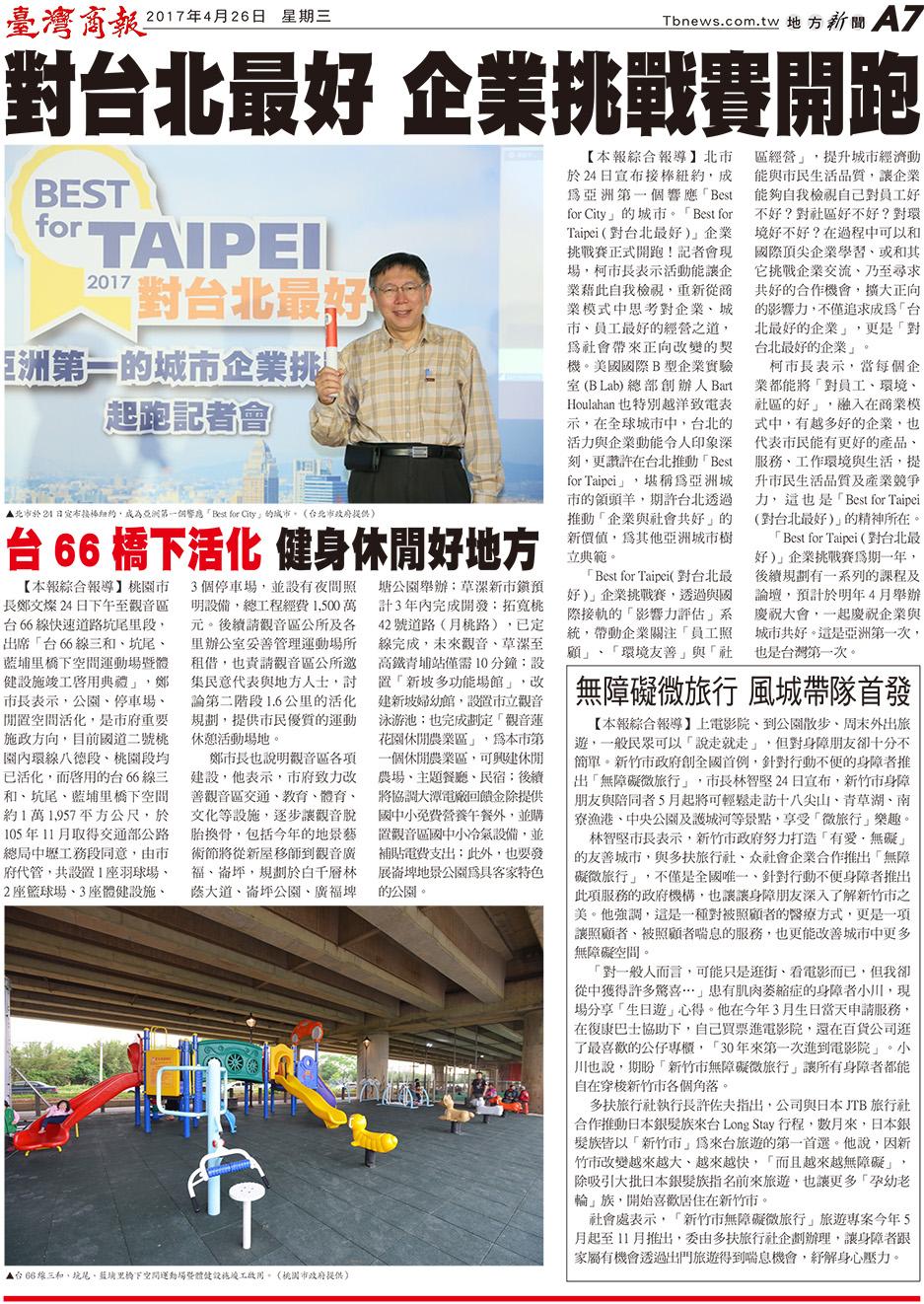 對台北最好 企業挑戰賽開跑