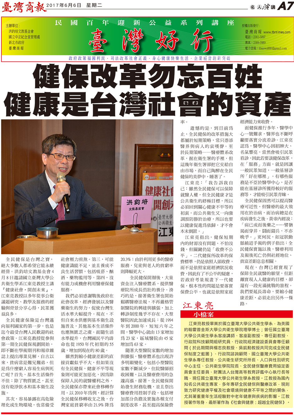 健保改革勿忘百姓 健康是台灣社會的資產