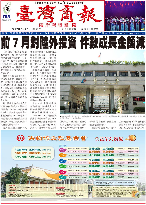 前 7 月對陸外投資 件數成長金額減