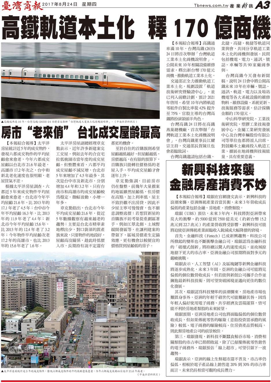 高鐵軌道本土化 釋 170 億商機