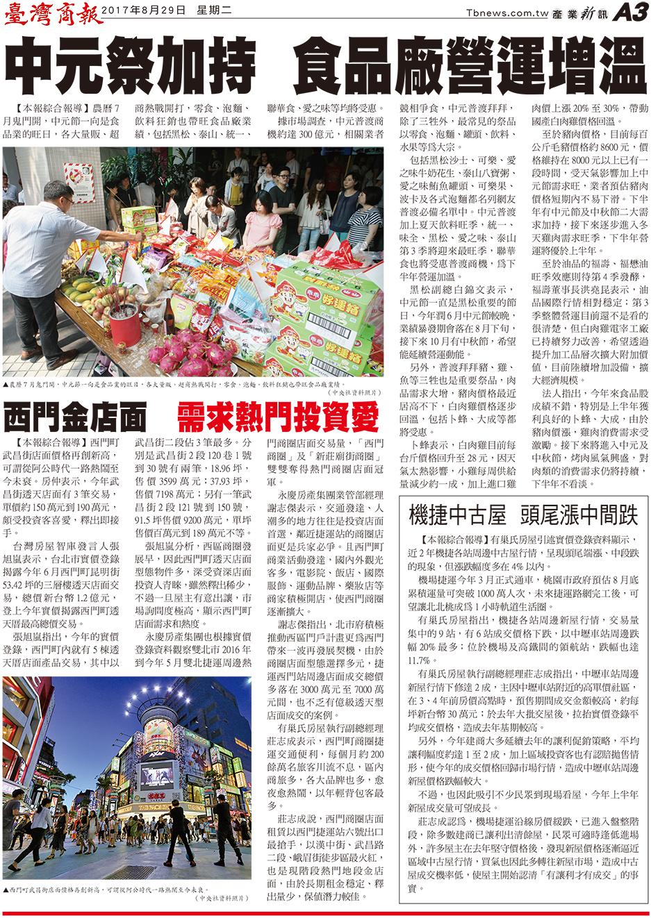 中元祭加持 食品廠營運增溫