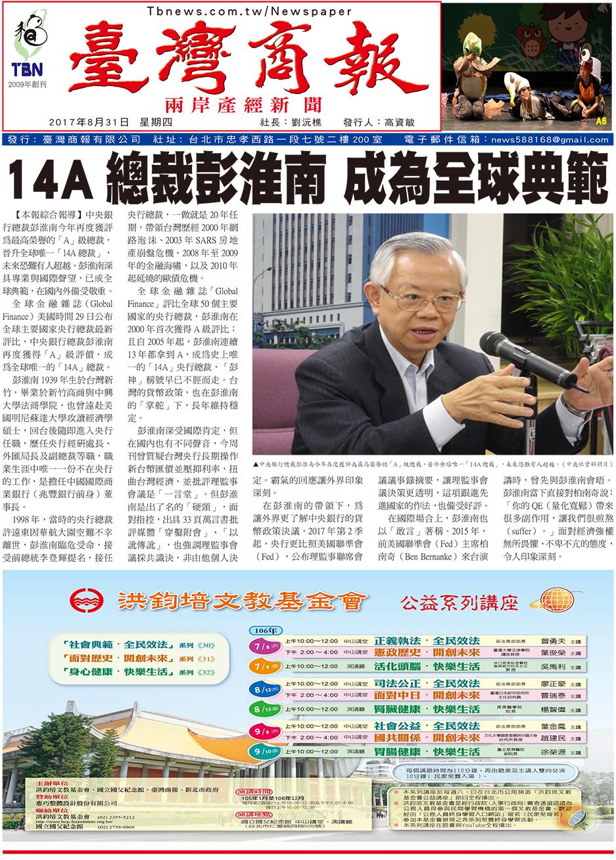 14A 總裁彭淮南 成為全球典範
