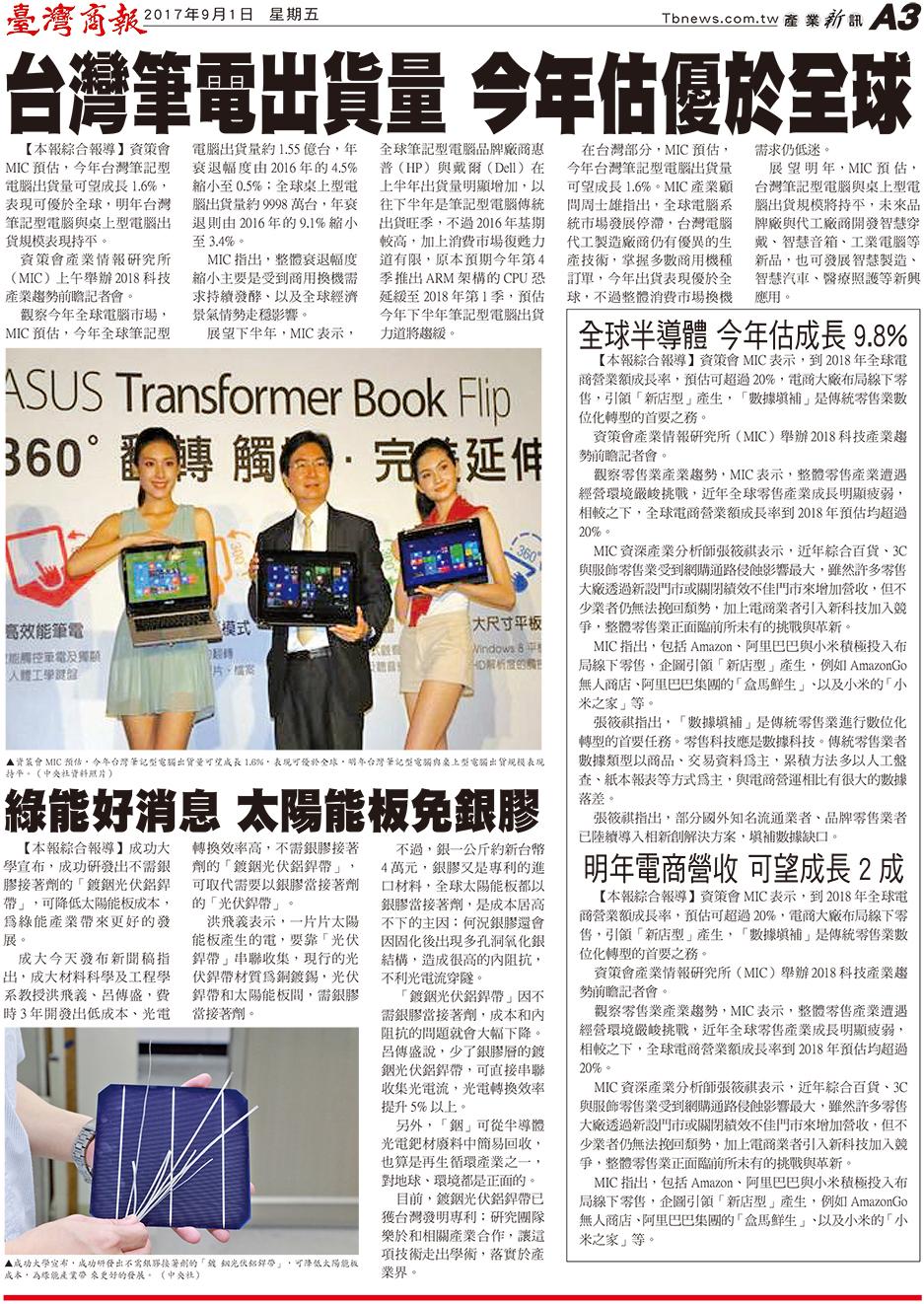 台灣筆電出貨量 今年估優於全球