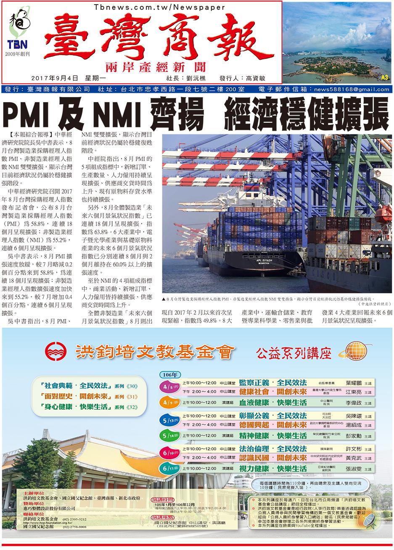 PMI 及 NMI 齊揚 經濟穩健擴張