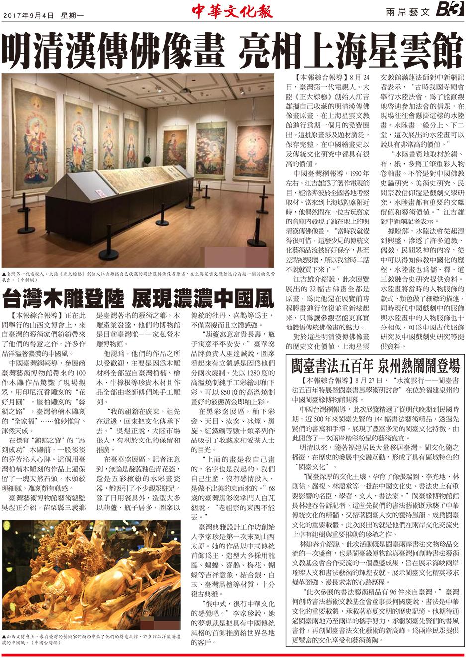 明清漢傳佛像畫 亮相上海星雲館