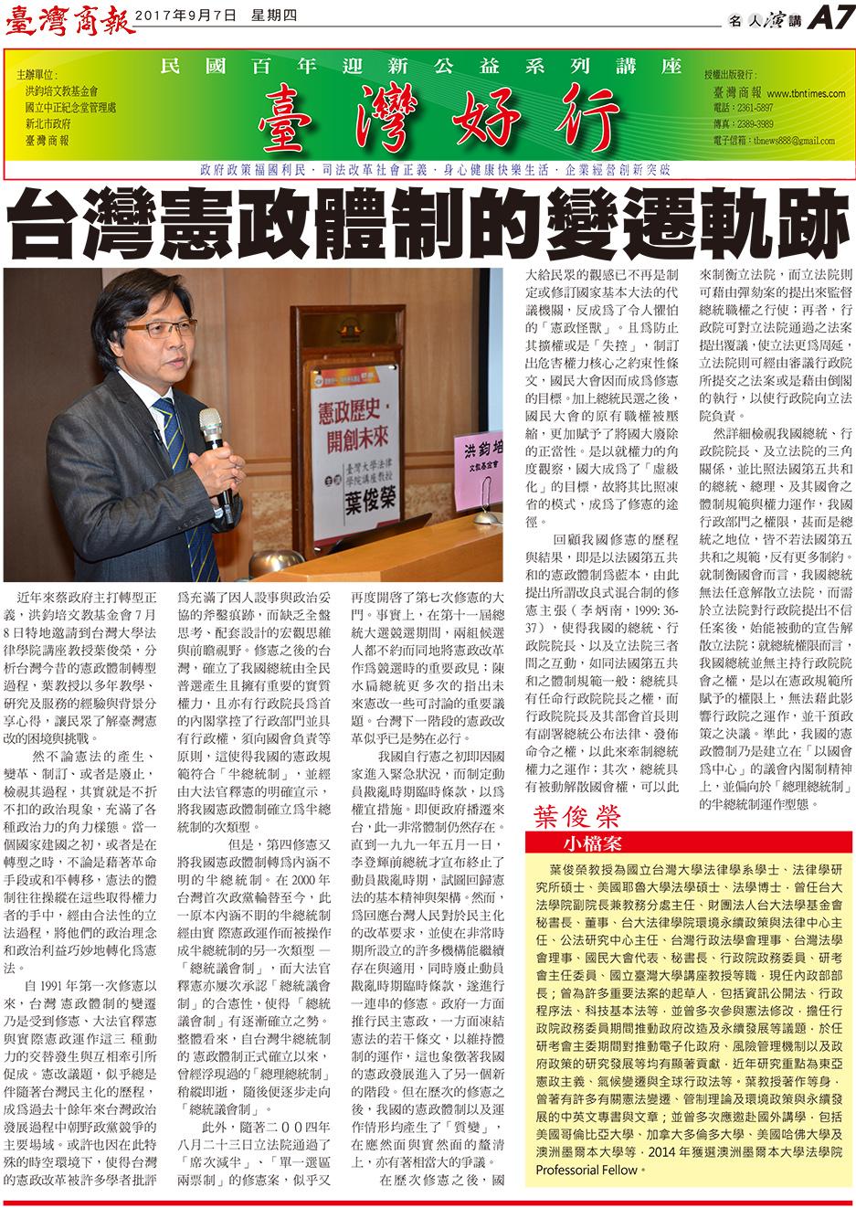 台灣憲政體制的變遷軌跡