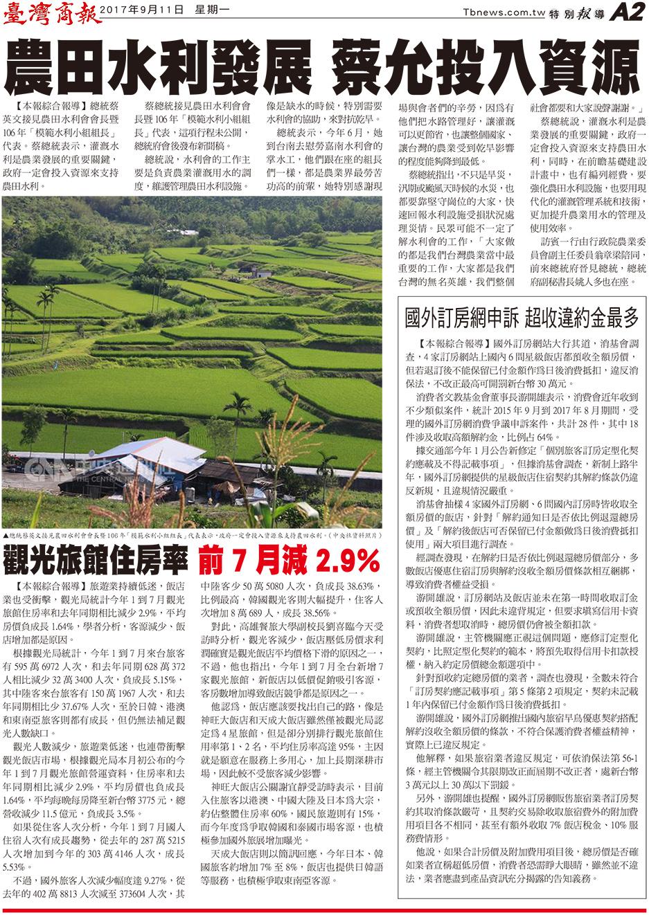 農田水利發展 蔡允投入資源