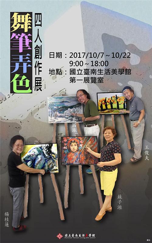台南生活美學館辦理舞筆弄色四人創作展
