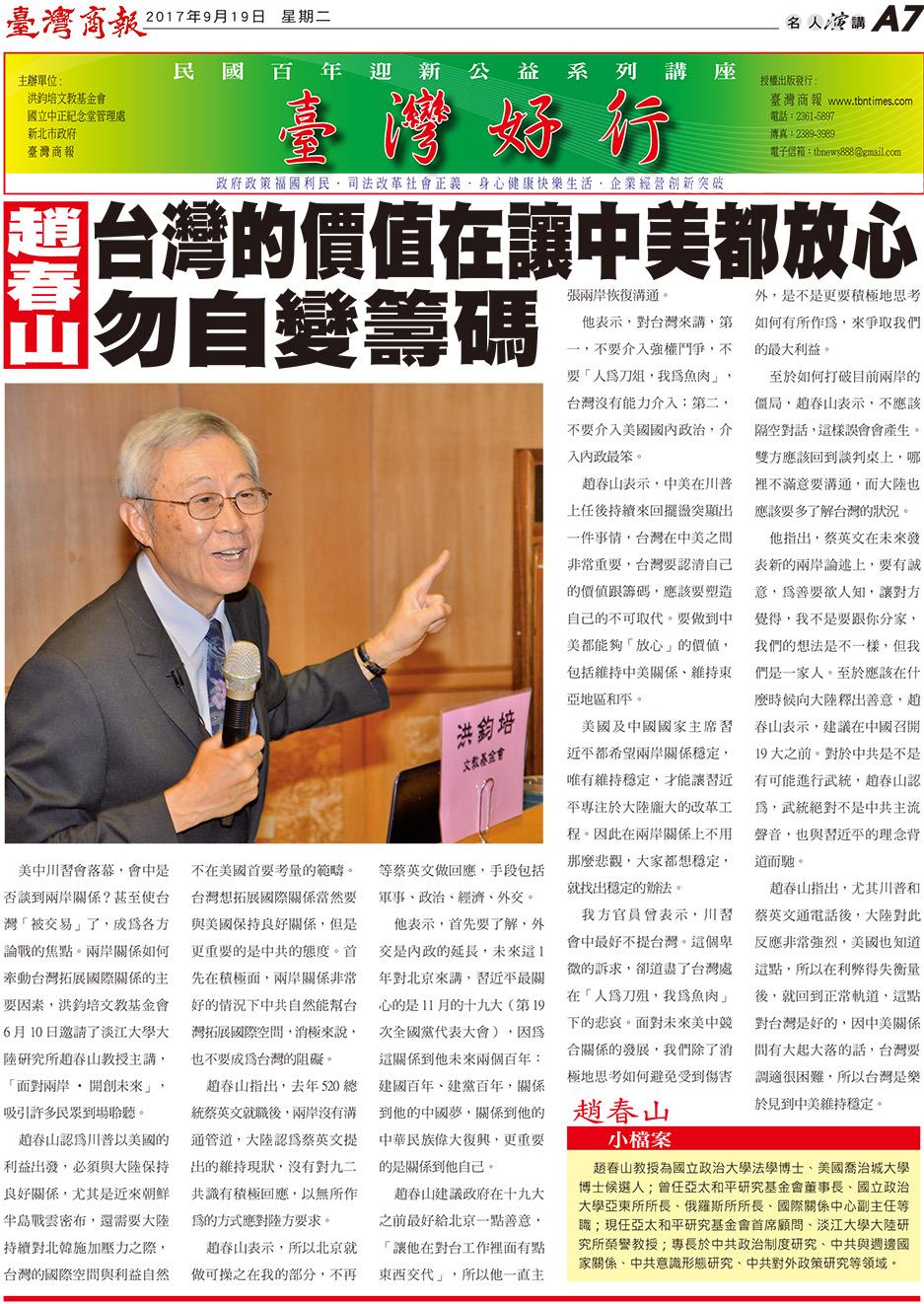 趙春山:台灣的價值在讓中美都放心 勿自變籌碼