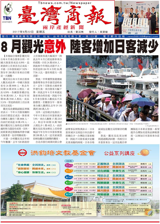 8 月觀光意外 陸客增加日客減少