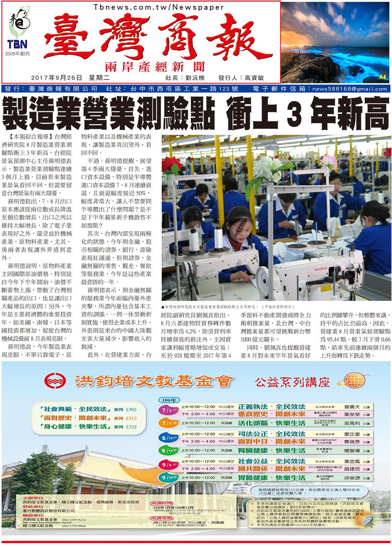 製造業營業測驗點 衝上 3 年新高