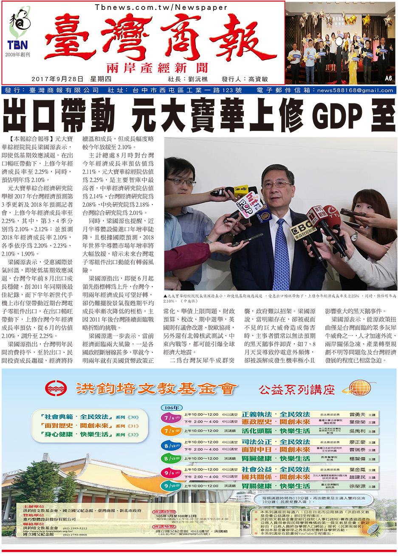 出口帶動 元大寶華上修 GDP 至