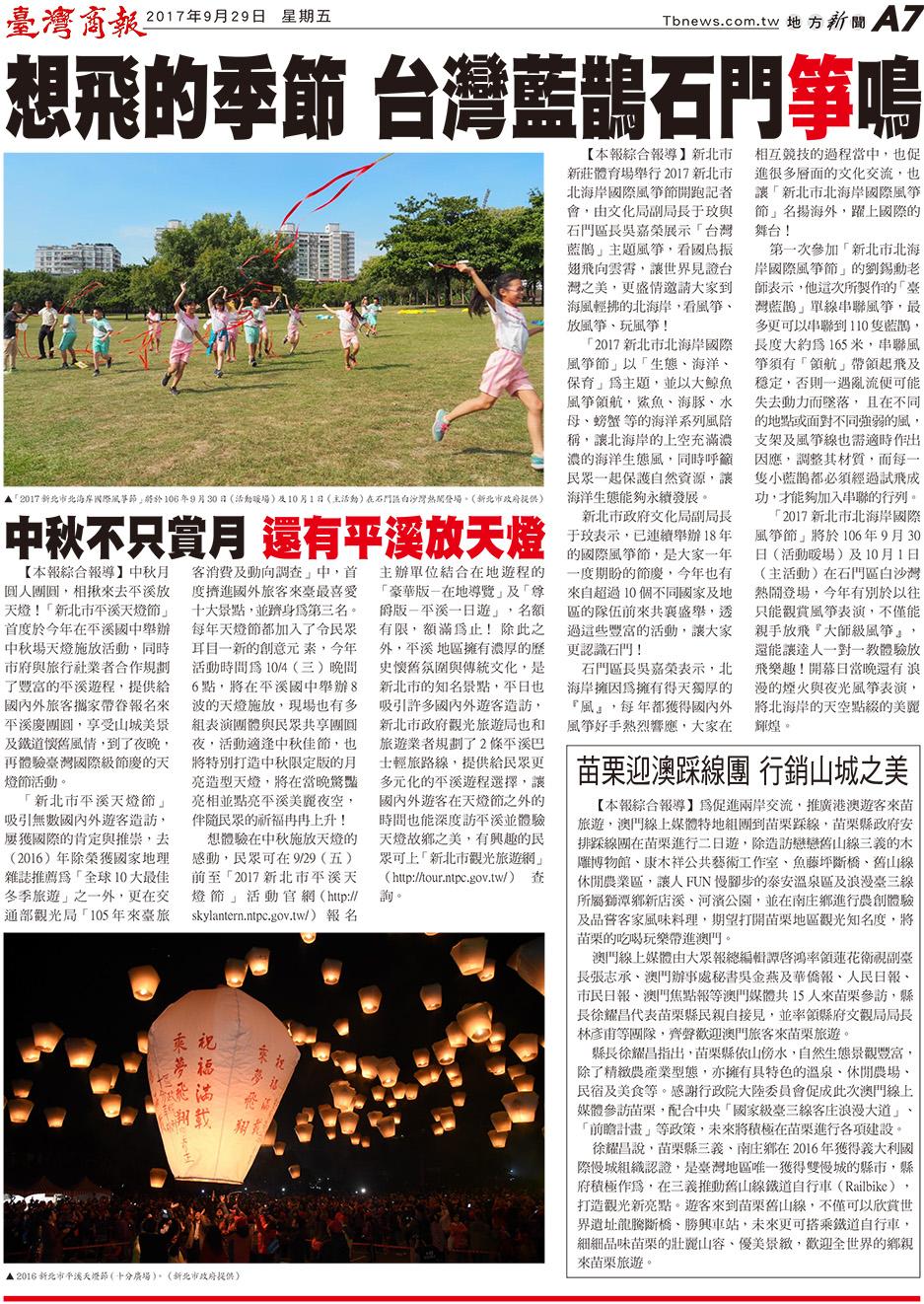 想飛的季節 台灣藍鵲石門箏鳴