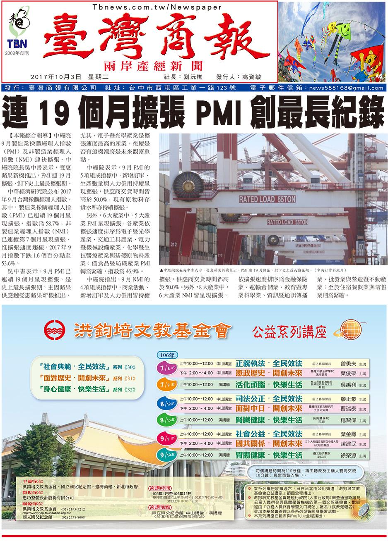 連 19 個月擴張 PMI 創最長紀錄