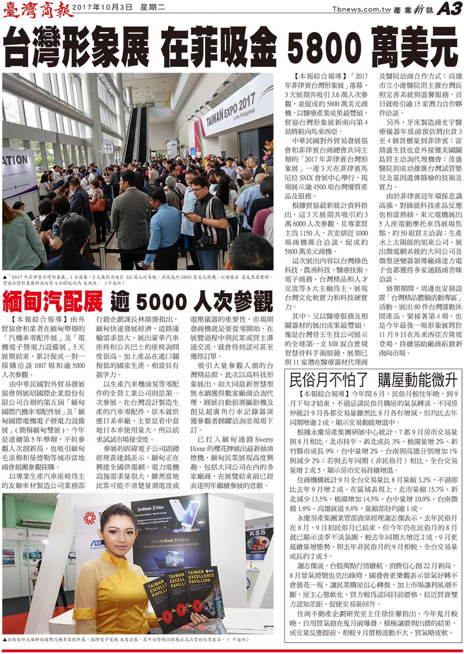 台灣形象展 在菲吸金 5800 萬美元