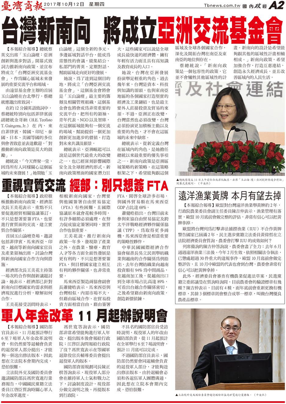 台灣新南向 將成立亞洲交流基金會