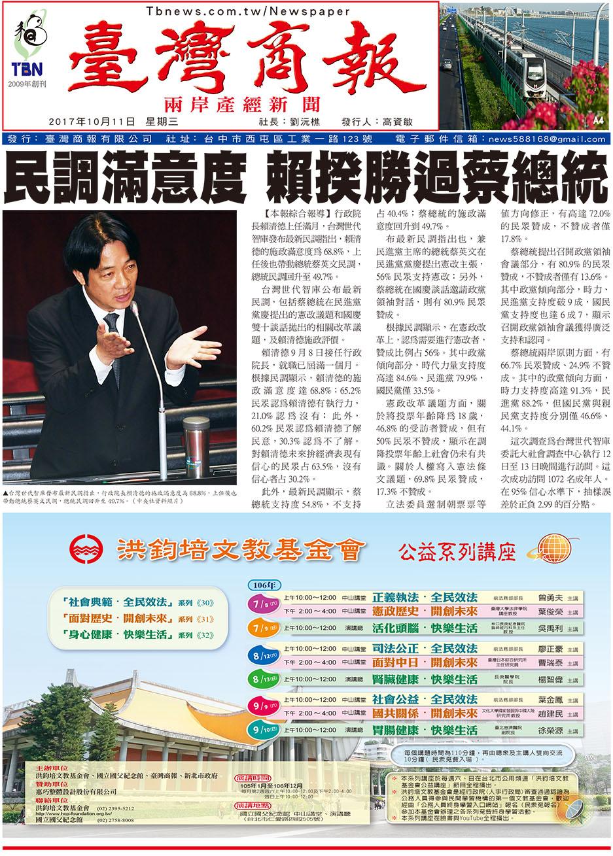 民調滿意度 賴揆勝過蔡總統