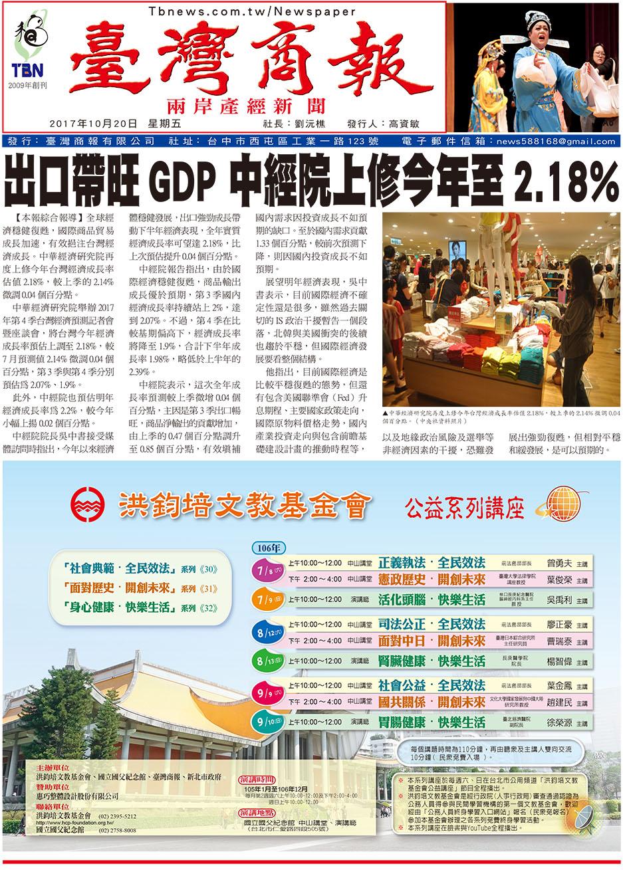 出口帶旺 GDP 中經院上修今年至 2.18%