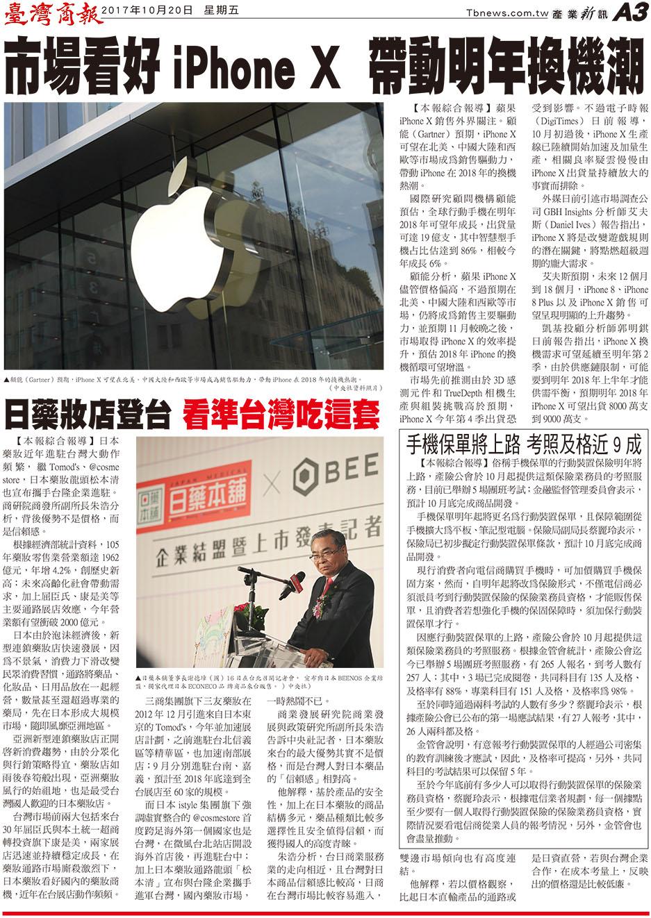 市場看好 iPhone X 帶動明年換機潮