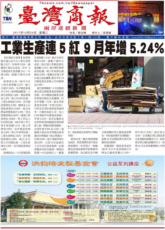 工業生產連 5 紅 9 月年增 5.24%