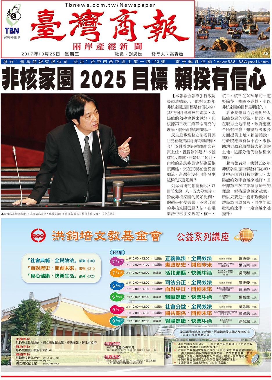非核家園 2025 目標 賴揆有信心