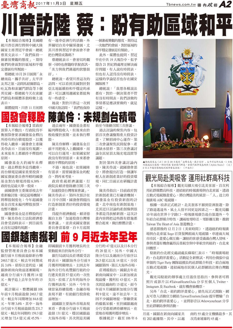 川普訪陸 蔡:盼有助區域和平