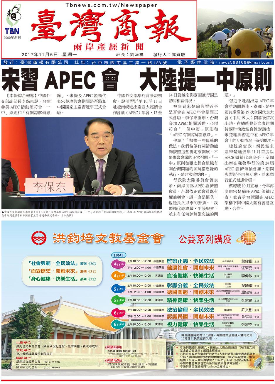 宋習 APEC 會 大陸提一中原則