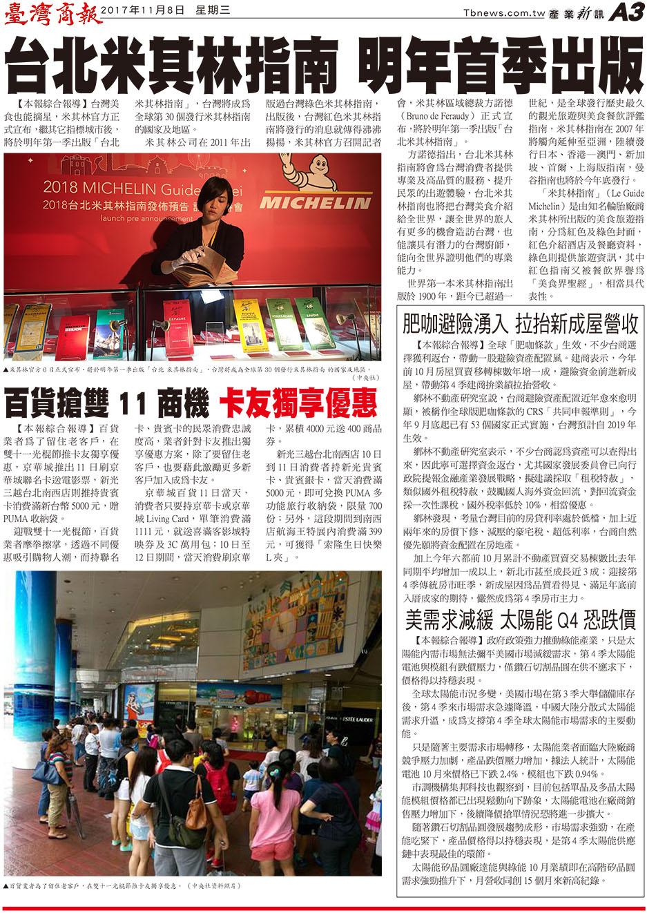 台北米其林指南 明年首季出版