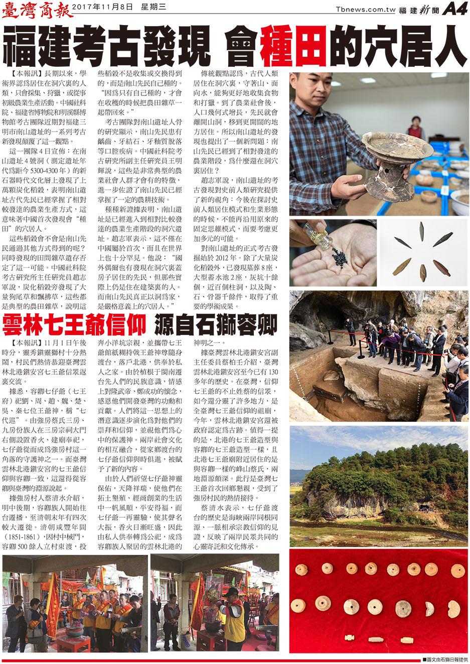 福建考古發現 會種田的穴居人