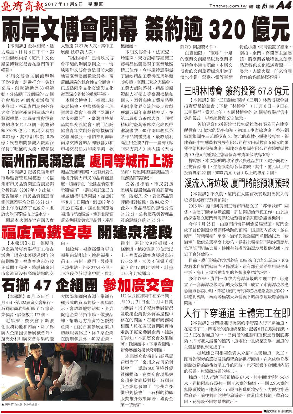兩岸文博會閉幕 簽約逾 320 億元