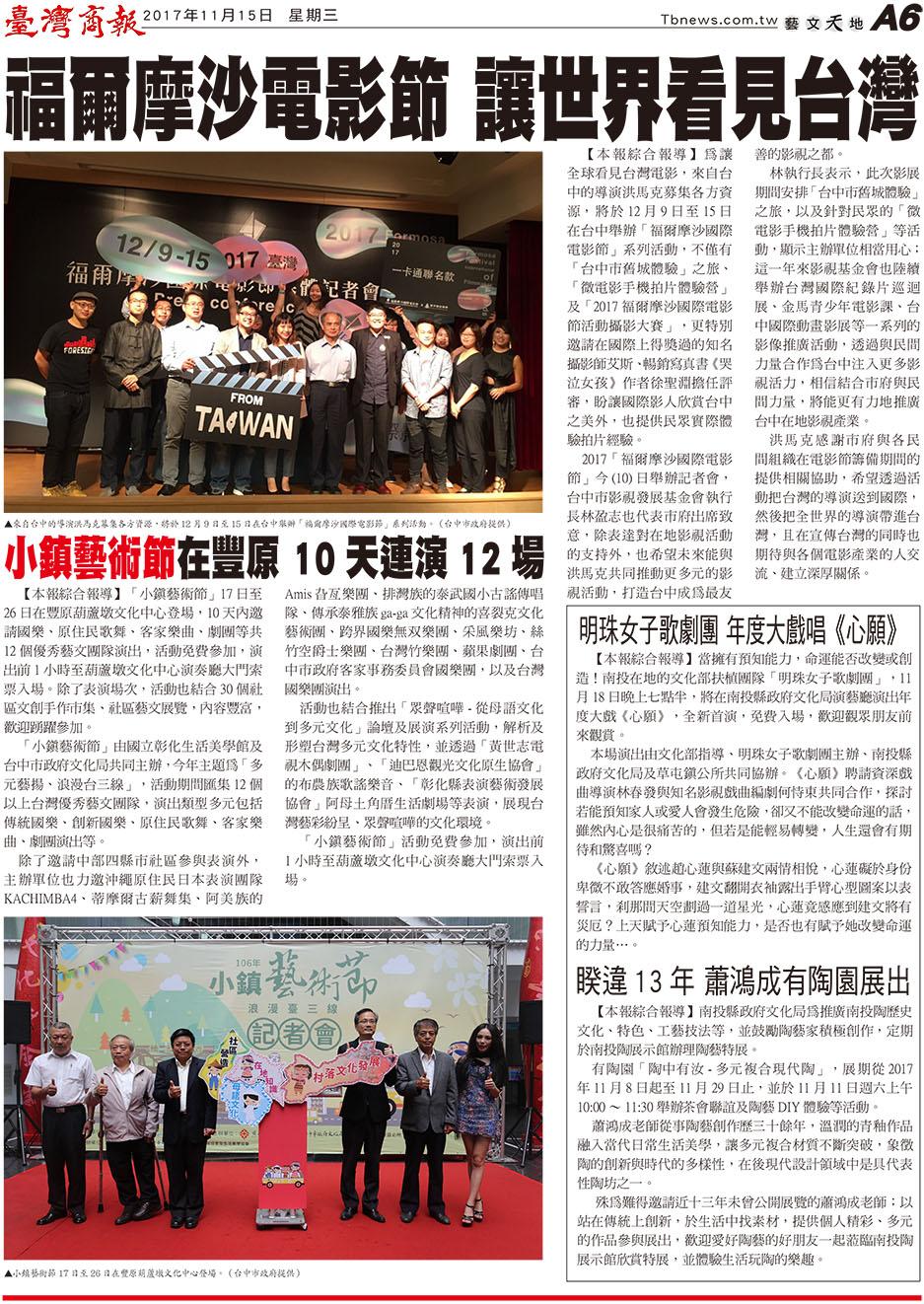 福爾摩沙電影節 讓世界看見台灣