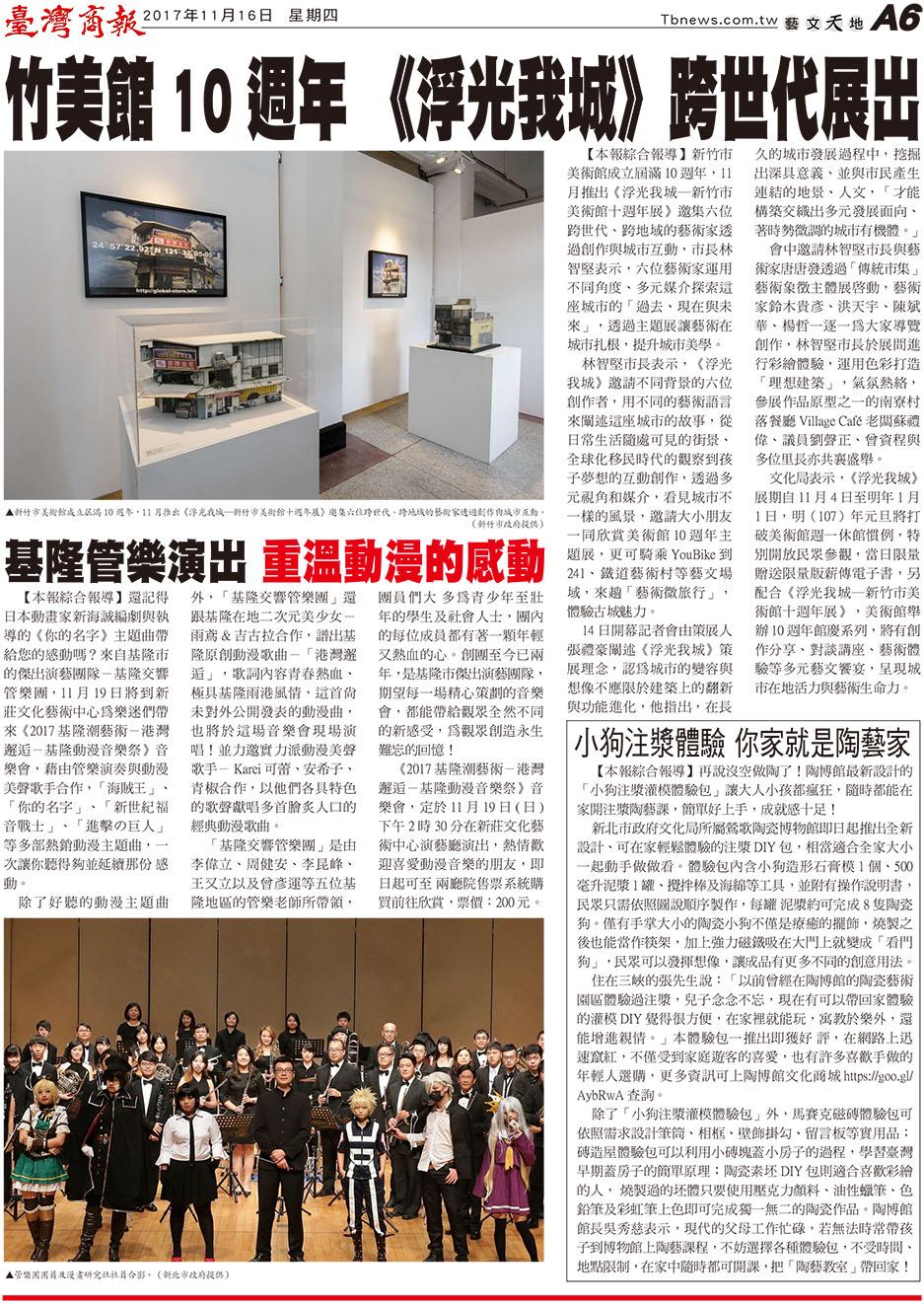 竹美館 10 週年 《浮光我城》跨世代展出
