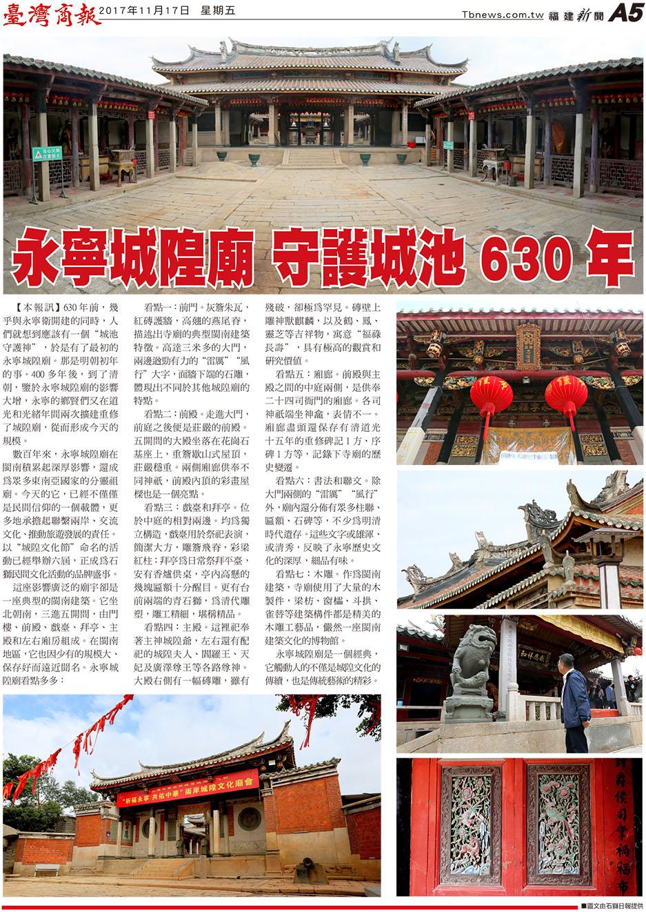 永寧城隍廟 守護城池 630 年