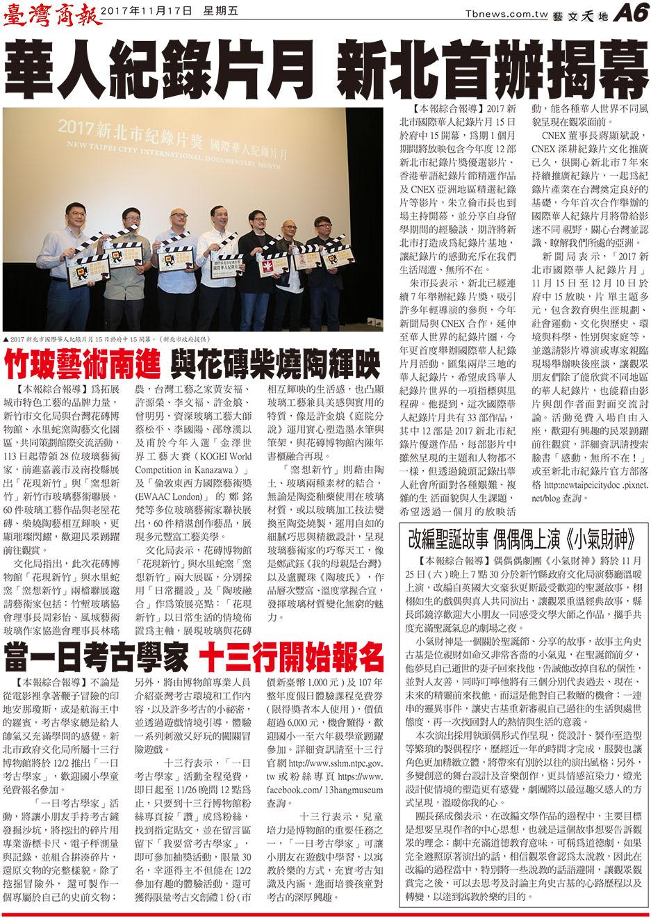 華人紀錄片月 新北首辦揭幕