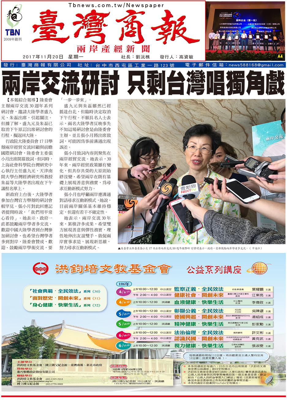 兩岸交流研討 只剩台灣唱獨角戲