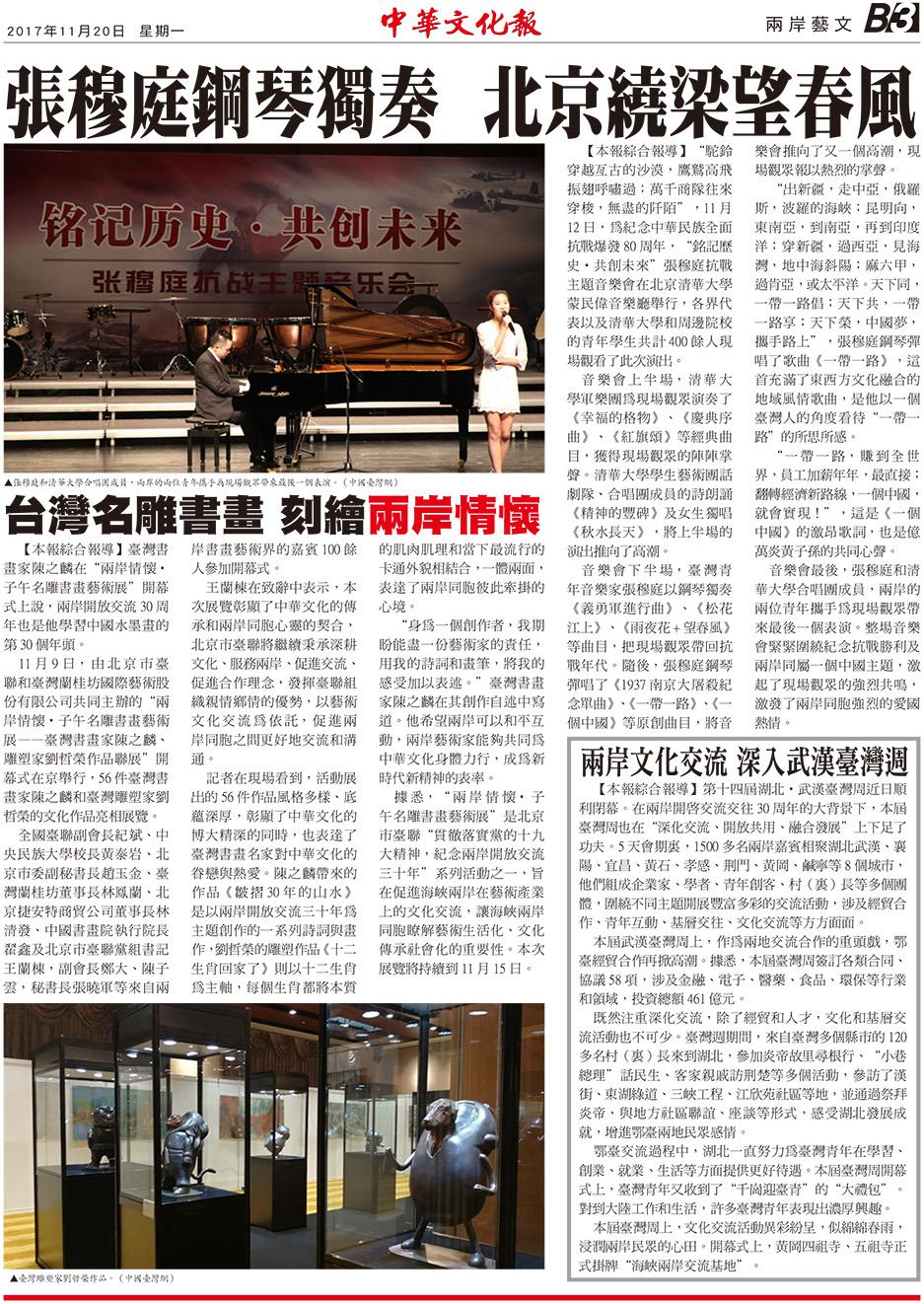張穆庭鋼琴獨奏 北京繞梁望春風