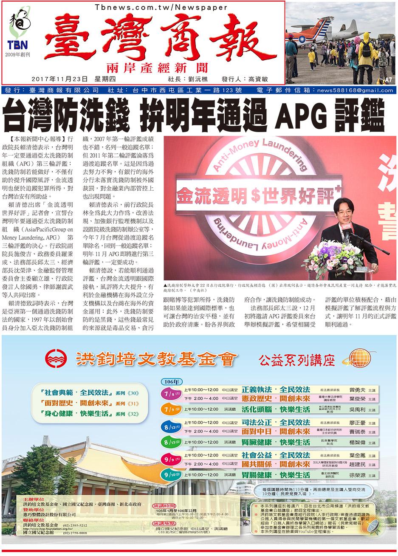 台灣防洗錢 拚明年通過 APG 評鑑