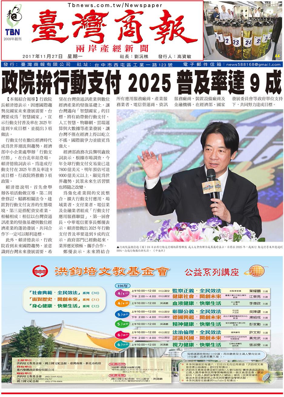 政院拚行動支付 2025 普及率達 9 成