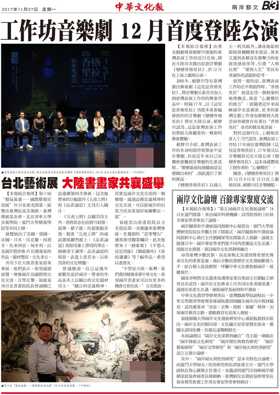 工作坊音樂劇 12 月首度登陸公演