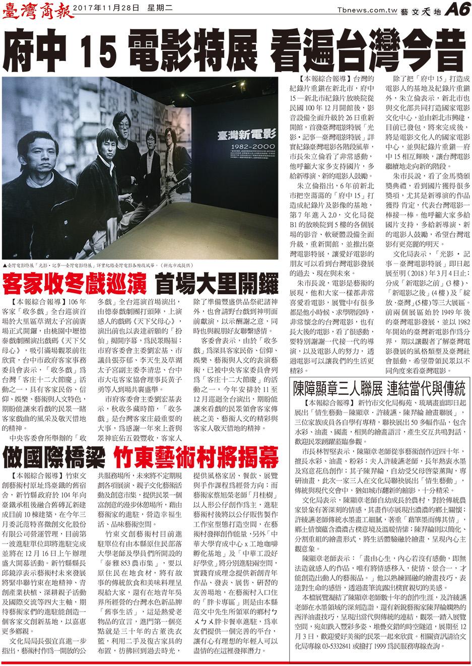 府中 15 電影特展 看遍台灣今昔