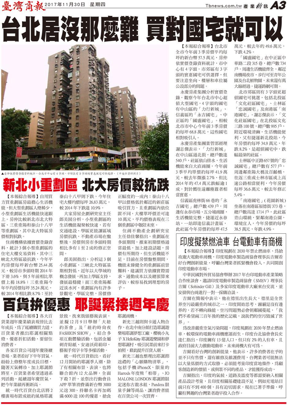 台北居沒那麼難 買對國宅就可以