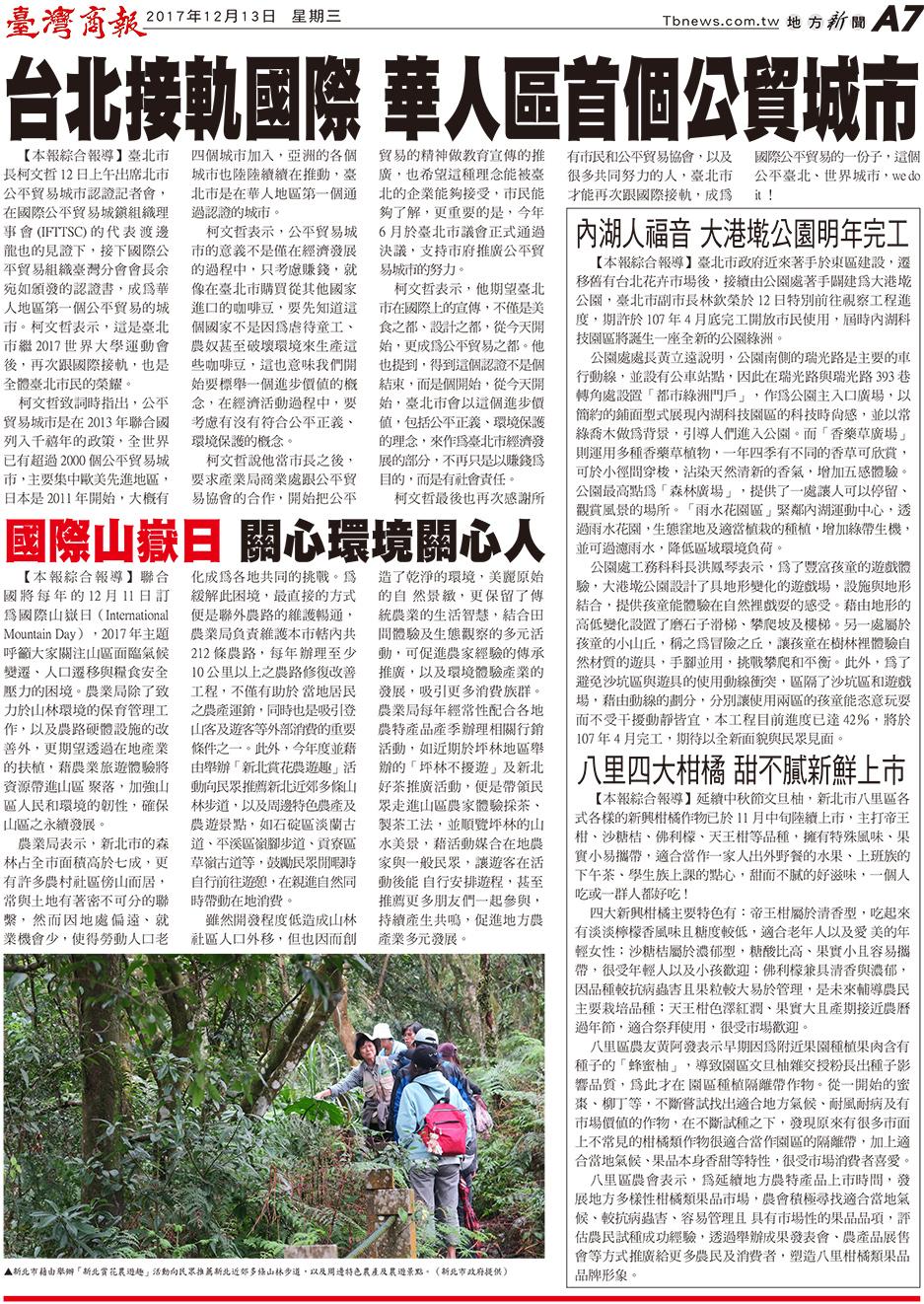 台北接軌國際 華人區首個公貿城市